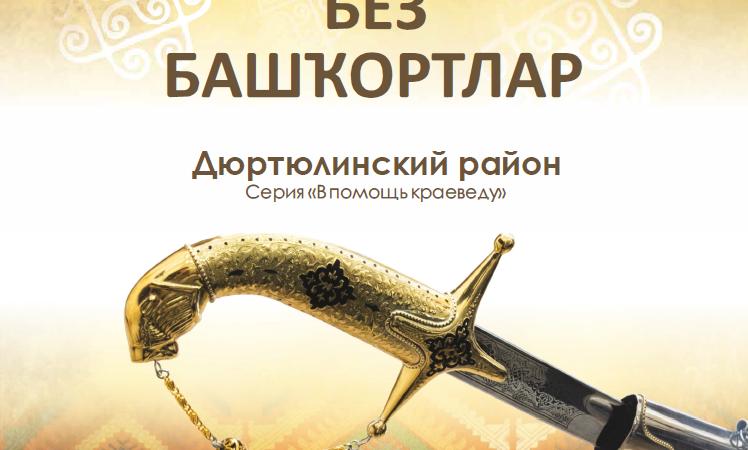 Дюртюлинский район