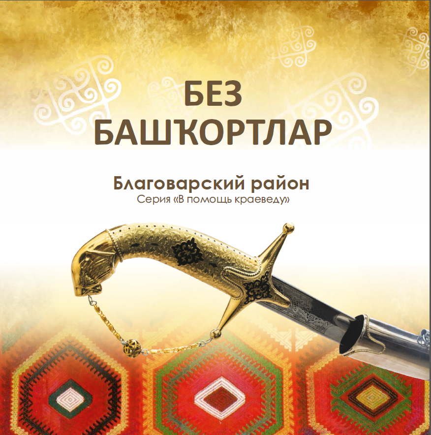 Благоварский район