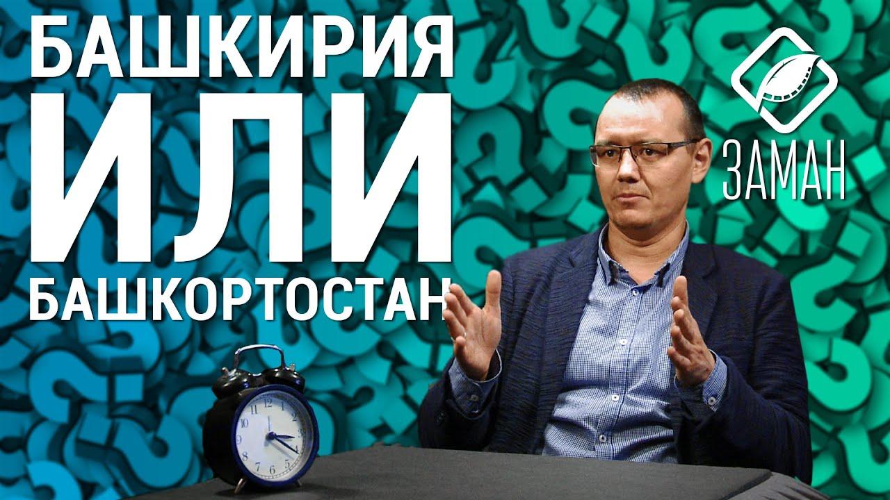 Юлдаш Юсупов о различии терминов «Башкирия» и «Башкортостан»