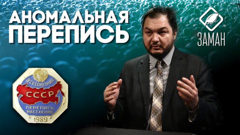 Аномальная перепись / Азат Бердин
