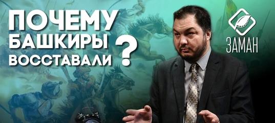 Почему башкиры восставали? / Азат Бердин