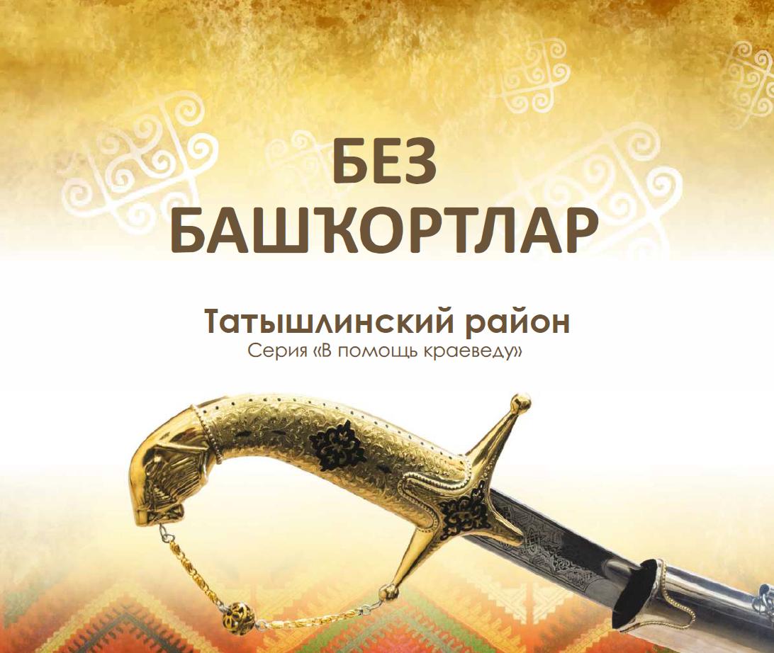 Татышлинский район