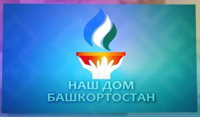 «Наш дом — Башкортостан!»